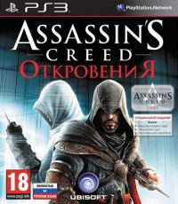 Игра для PS3 Ubisoft Assassin's Creed Откровения Special Edition (PS3)